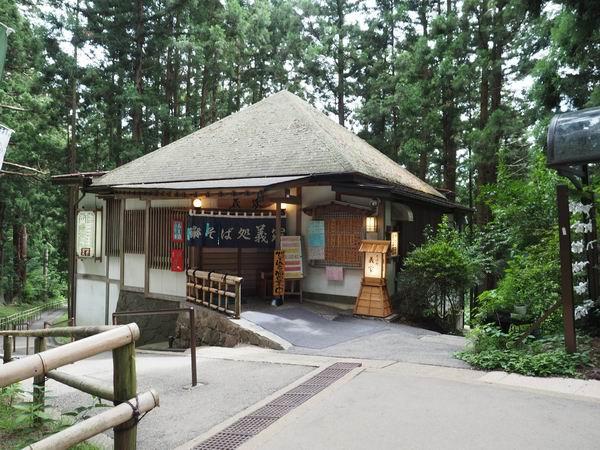 中尊寺月見坂の途中の蕎麦屋さん