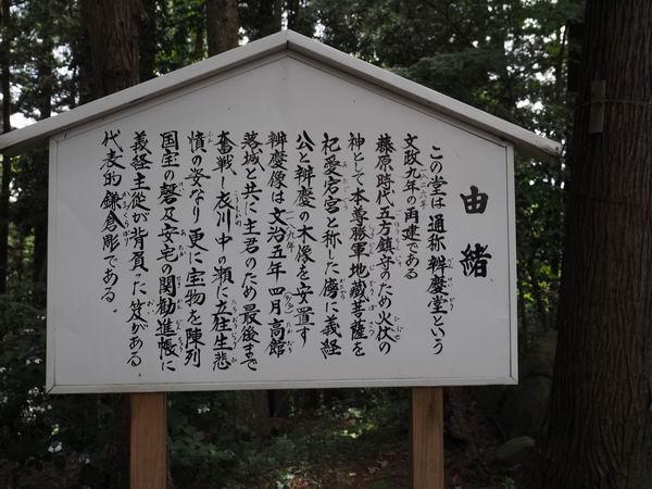 中尊寺弁慶堂の由緒の説明版