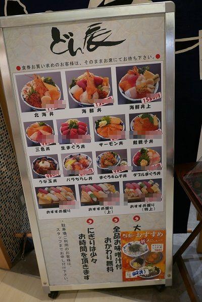 福島駅東口のランチのお店どん辰のメニューの写真