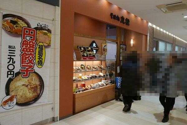 福島駅東口のランチのお店そば処丸松