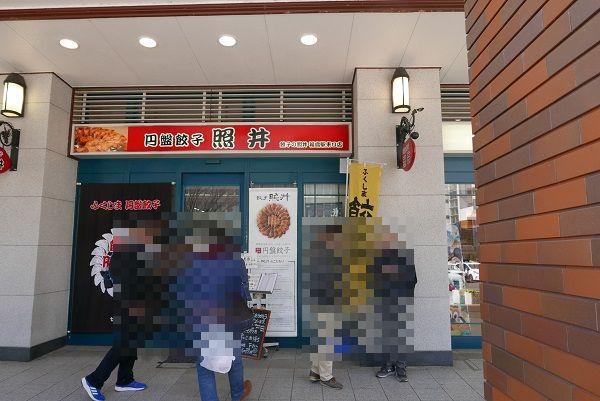 福島駅東口ラーメン店行列ができる照井!