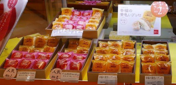 福島駅東口お土産おすすめ幸せの黄色いブッセ