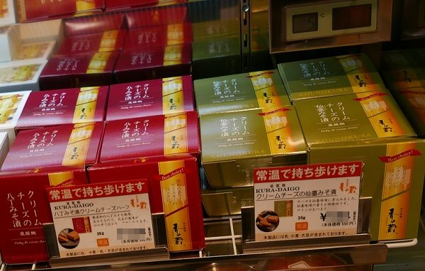 福島駅東口お土産おすすめクリームチーズのみそ漬け