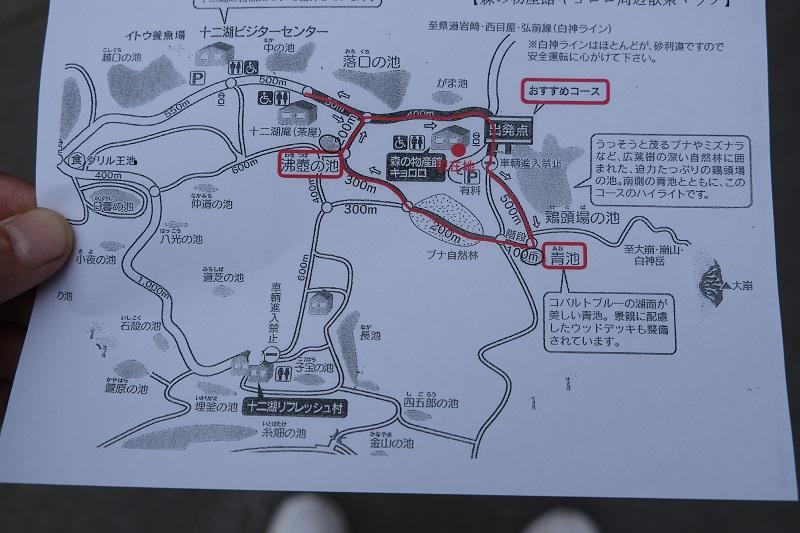 青池への観光トレッキングルートの案内の紙