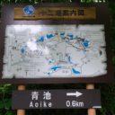 青池へのルートの案内板