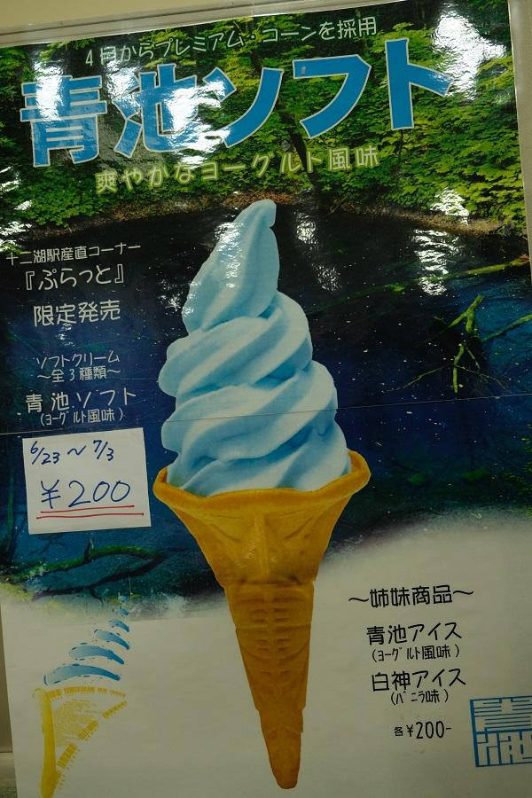 十二湖駅の青池ソフトのポスターの写真