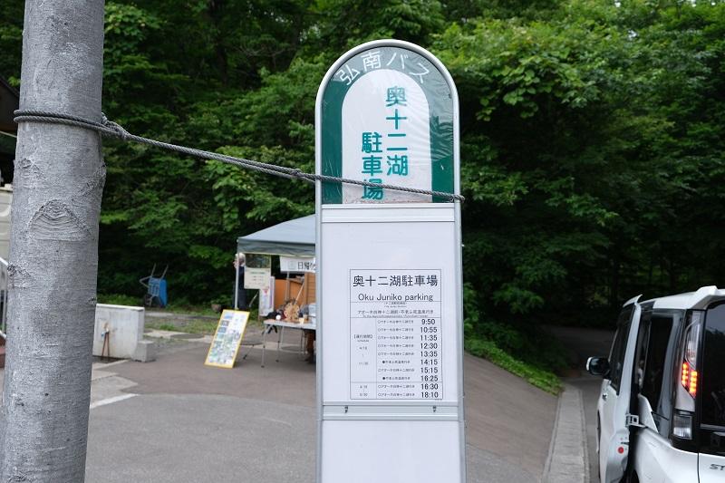 奥十二湖駅のバス停の風景写真