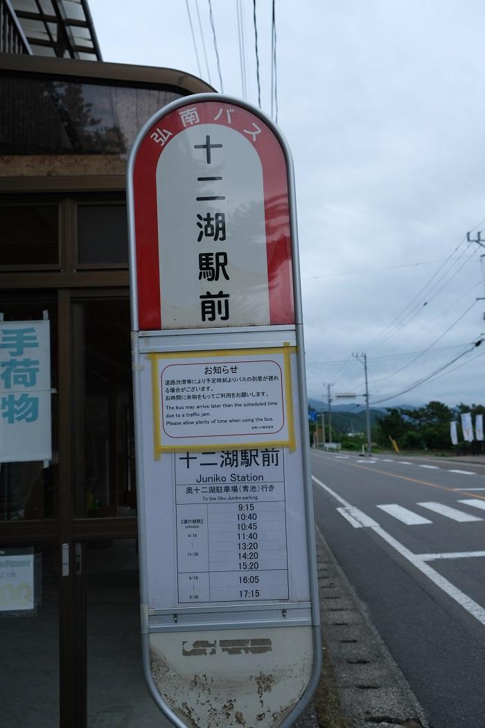 十二湖駅のバスの時刻表