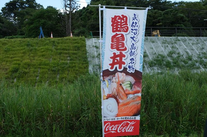 鶴亀丼の幟の写真