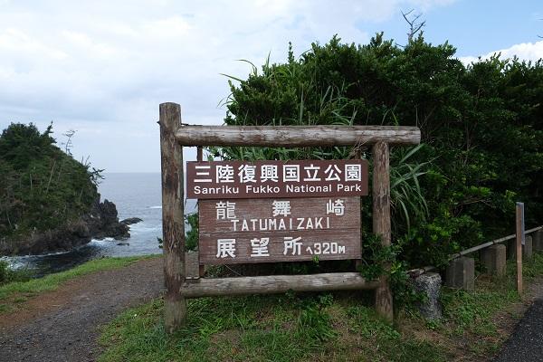 龍舞崎(たつまいざき)国立公園の看板