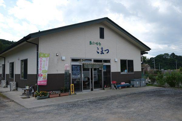 大島小松食堂の外観写真