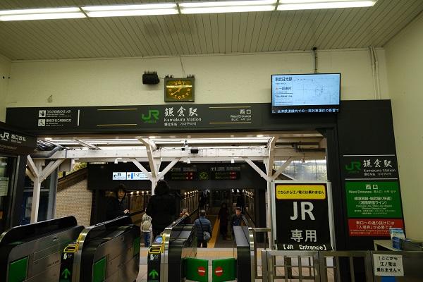 鎌倉駅西口改札の風景