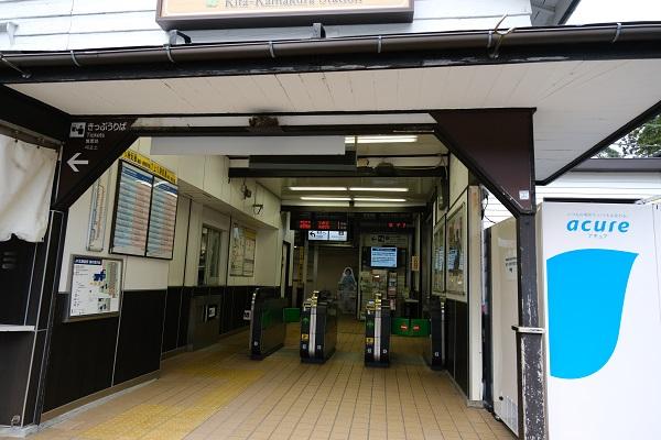 北鎌倉駅の改札口の写真